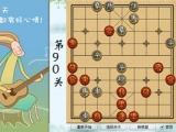 Chinese chess endgame selected version